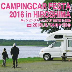 キャンピングカーフェスタ2016inHIROSHIMA