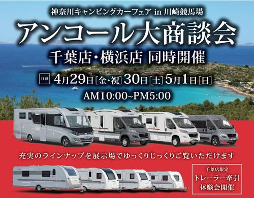 神奈川キャンピングカーフェア アンコール大商談会