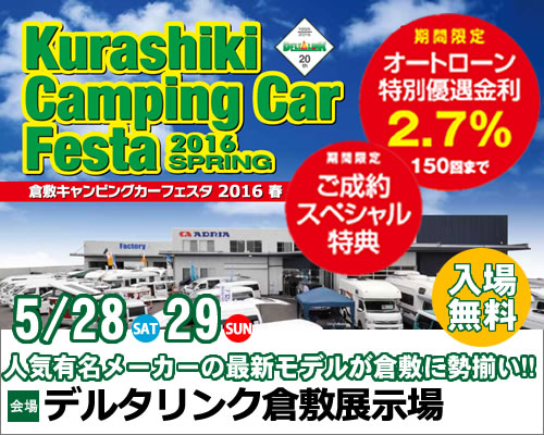 倉敷キャンピングカフェスタ2016SPRING