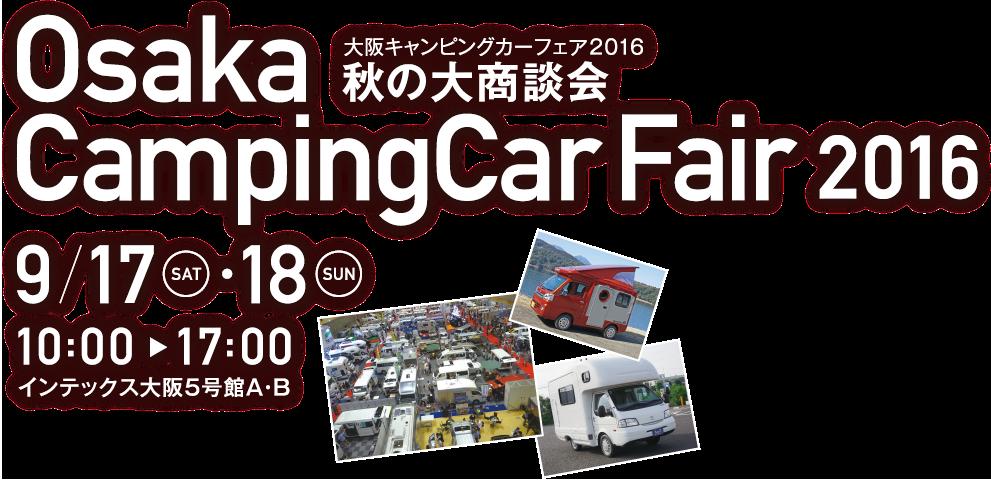大阪キャンピングカーフェア2016