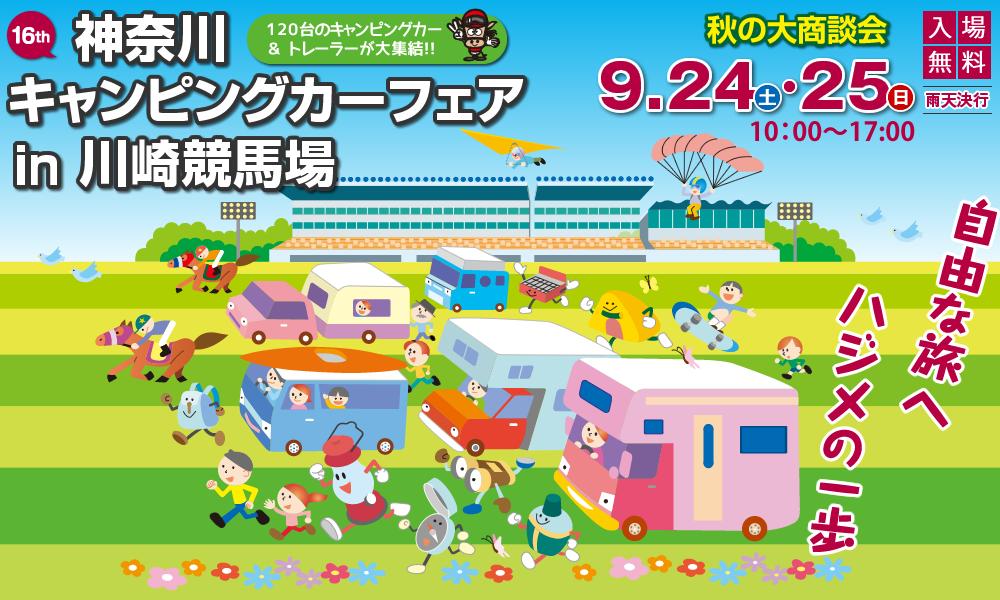 神奈川キャンピングカーフェアin 川崎競馬場