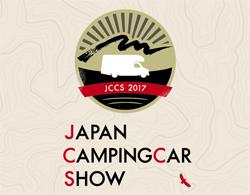 ジャパンキャンピングカーショー 2017